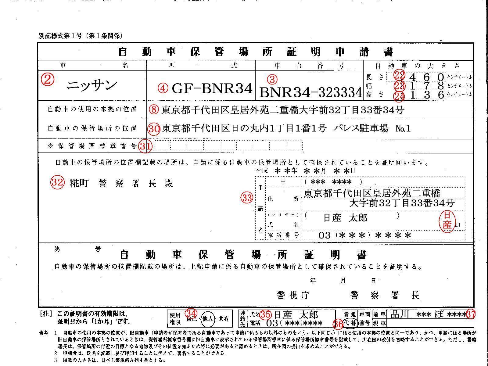 芦屋市/道路占用・改築の許可申請について